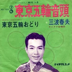 東京五輪音頭.jpg